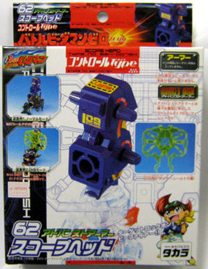 Takara 2004 Battle Bomberman B-Daman Zero 62 Scope Head Advanced Armor Bzx-007Sh - Misc