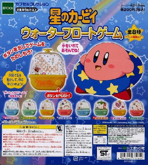 EPOCH Nintendo Kirby of the Stars Water Float Game (set of 8)