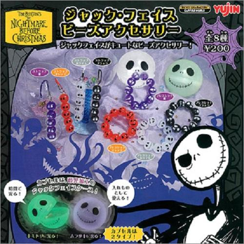 Yujin Tim Burton's Nightmare Before Christmas Jack face beads armband (set of 8)