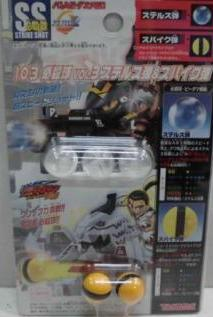Takara 2005 Battle Bomberman B-Daman Zero 103 Strike Shot Ball Vol. 3 - Misc