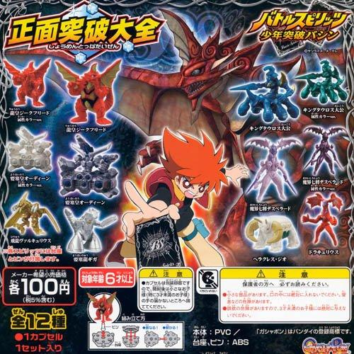 Bandai Battle Spirits front breakthrough Gashapon figure Part 1 (set of 12)