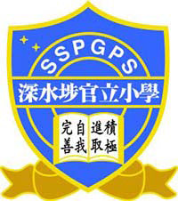 Sham Shui Po Government Primary School