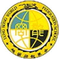 Lung Kong World Federation School Limited (LKWFSL) Wong Yiu Nam Primary School