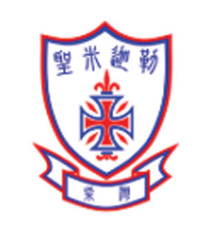 SKH Chai Wan Saint Michael's Primary School