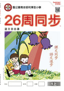 26周同步 上冊 (SKH Tsing Yi Estate Ho Chak Wan Primary School)