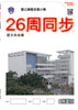26周同步 上冊 (SKH St. Thomas' Primary School)