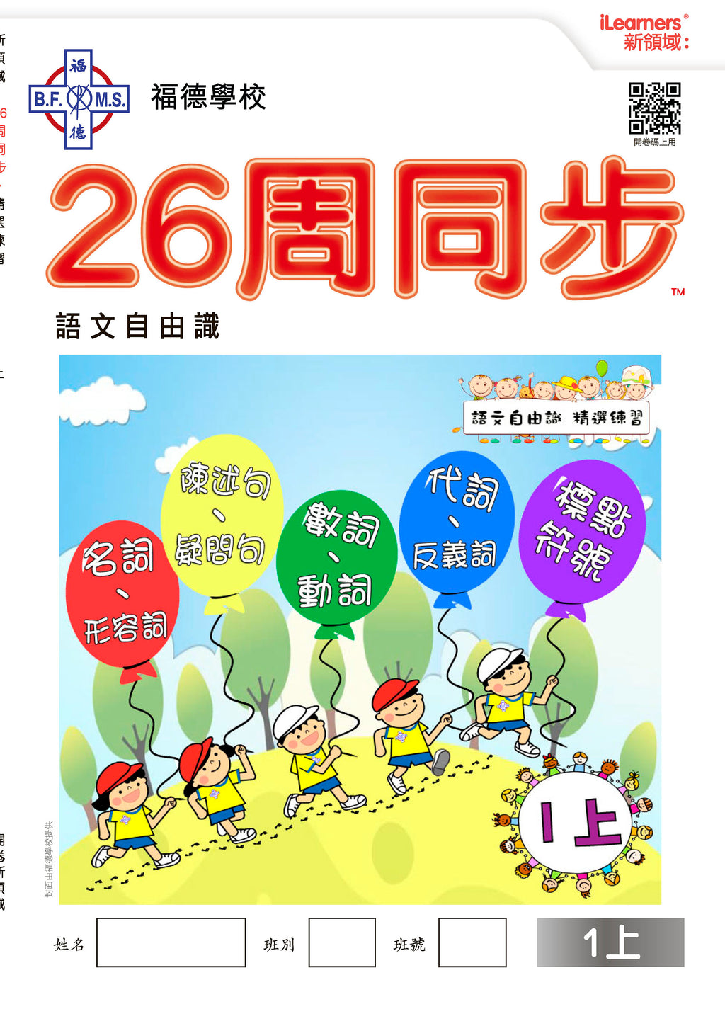 26周同步 上冊 (Bishop Ford Memorial School)
