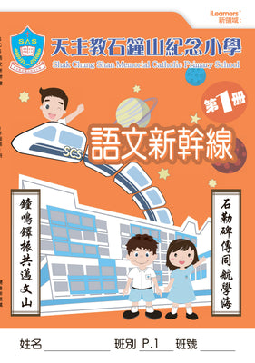 26周同步 上冊 (Shak Chung Shan Memorial Catholic Primary School)