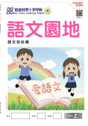 26周同步 上冊 (Holy Cross Lutheran School)
