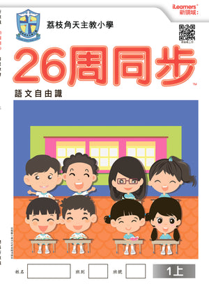 26周同步 上冊 (Laichikok Catholic Primary School)