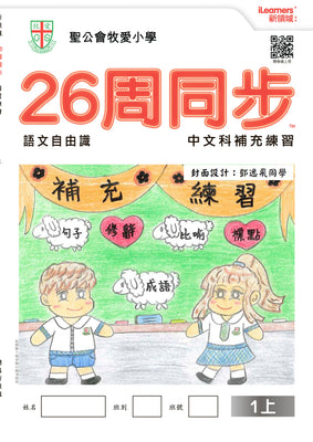 26周同步 上冊 (SKH Good Shepherd Primary School)