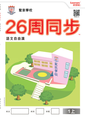 26周同步 上冊 (Holy Family School)
