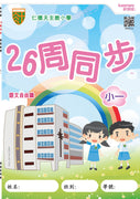 26周同步 上冊 (Yan Tak Catholic Primary School)