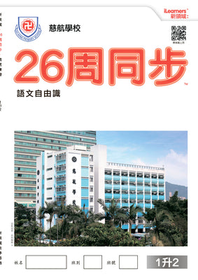 26周同步 上册 (Chi Hong Primary School)