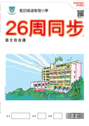 26周同步 上冊 (Lam Tin Methodist Primary School)