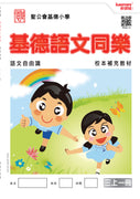 26周同步 上冊 (SKH Kei Tak Primary School)