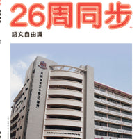 26周同步 上冊 (Ma Tau Chung Government Primary School (Hung Hom Bay))