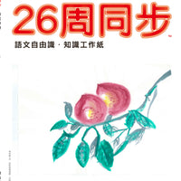 26周同步 上冊 (Buddhist Chi King Primary School)