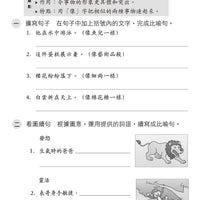 學修辭 Grammar Criterion_Rhetoric