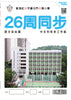 26周同步 上冊 (Hong Kong Red Swastika Society Tuen Mun Primary School)