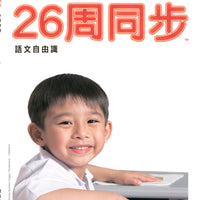 26周同步 上冊 (PLK Wong Wing Shu Primary School)