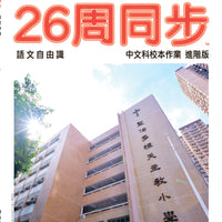 26周同步 上冊 (St. Peter's Catholic Primary School)