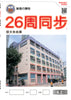 26周同步 上冊 (Fresh Fish Traders' School)