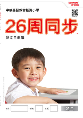 26 Weeks 1st Semester (THE CHURCH OF CHRIST IN CHINA KEI WAN PRIMARY SCHOOL)