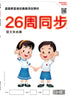 26周同步 上冊 (The ELCHK Faith Lutheran School)