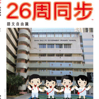 26周同步 上冊 (Sham Shui Po Government Primary School)