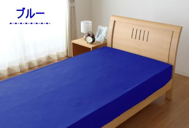 Made in Japan - Bedding Set Blue