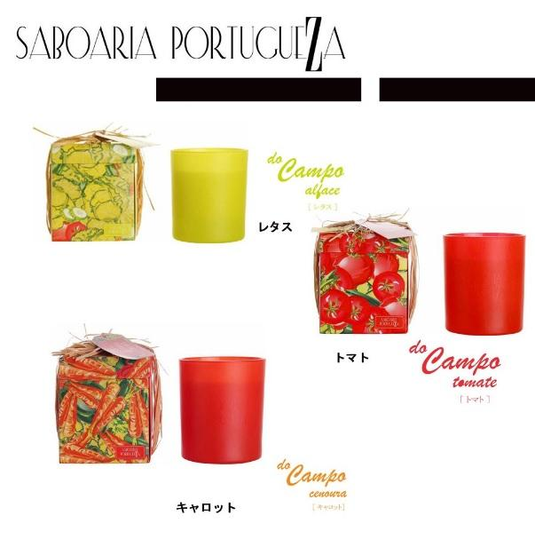 SABOARIA PORTUCUEZA Aromatherapy Products - Tomatoes 田園香薰蠟燭 - 蕃茄