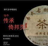 Mt. Yibang Raw PuEr tea cake, ancient trees, 2015 Spring 倚邦山古树普洱生茶