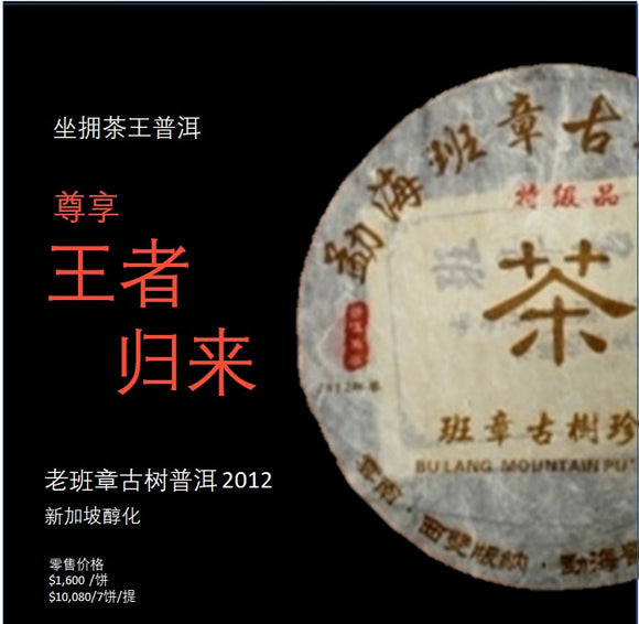 King of PuEr Lao Banzhang Raw PuEr tea cake, ancient trees, 2012 Spring 茶王 老班章 古树普洱生茶 - Old Village Puer 老寨古茶