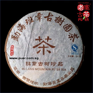 King of PuEr Lao Banzhang Raw PuEr tea cake, ancient trees, 2011 Spring 茶王 老班章 古树普洱生茶 - Old Village Puer 老寨古茶