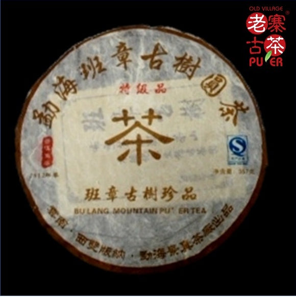 King of PuEr Lao Banzhang Raw PuEr tea cake, ancient trees, 2012 Spring 茶王 老班章 古树普洱生茶 老寨古茶