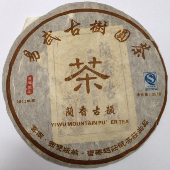 Mt. Yiwu Raw PuEr tea cake, LanXiang GuYun ancient trees, 2012 Spring 易武山古树普洱生茶,兰香古韵 老寨古茶