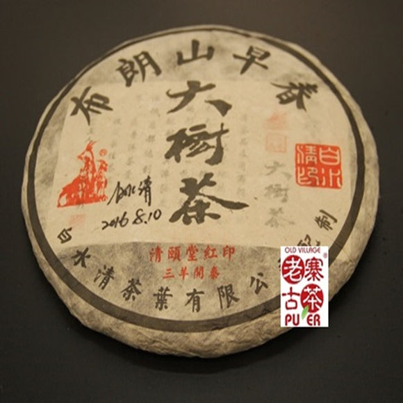 Mt. Bulang Raw PuEr tea cake, arbor trees, 2015 Spring 布朗山大树普洱生茶,白水清先生监制 - Old Village Puer 老寨古茶