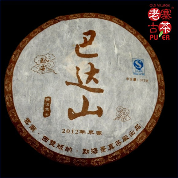 Mt. Bada Raw PuEr tea cake, arbor trees, 2012 Spring 巴达山 老树普洱生茶 - Old Village Puer 老寨古茶