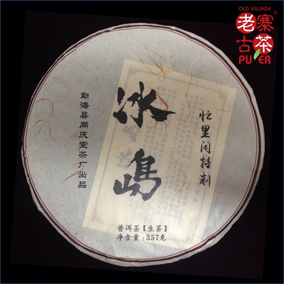 Mt. Bingdao Raw PuEr tea cake, ancient trees, 2013 Spring 冰岛山 古树普洱生茶 老寨古茶