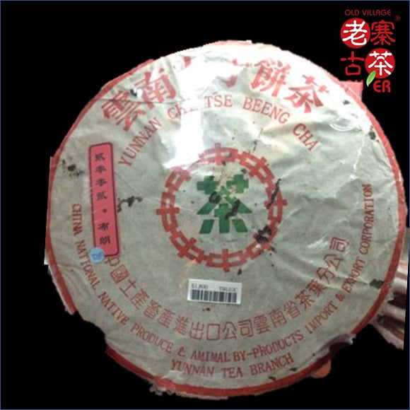 Mt. Bulang Raw PuEr tea cake, arbor trees, 2002 布朗山 老树普洱生茶 老寨古茶