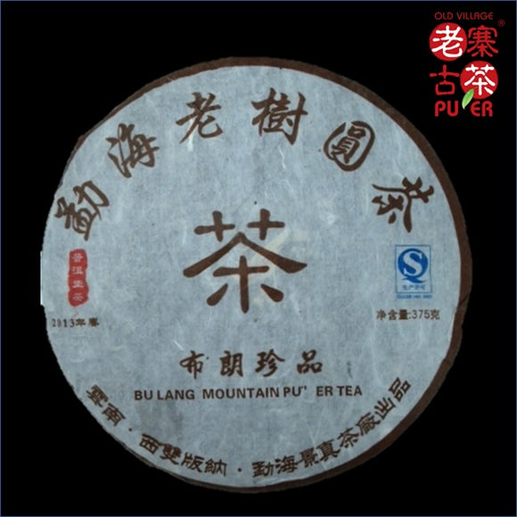 Mt. Bulang Raw PuEr tea cake, arbor trees, 2013 Spring 布朗山 老树普洱生茶 - Old Village Puer 老寨古茶