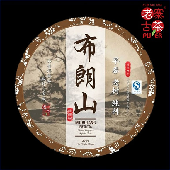 Mt. Bulang Raw PuEr tea cake, arbor trees, 2014 Spring 布朗山 老树普洱生茶 - Old Village Puer 老寨古茶