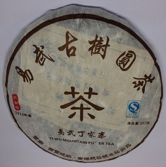 Mt. Yiwu Raw PuEr tea cake, Dingjia village ancient trees, 2014 Spring 易武山 古树普洱生茶,丁家寨 - Old Village Puer 老寨古茶