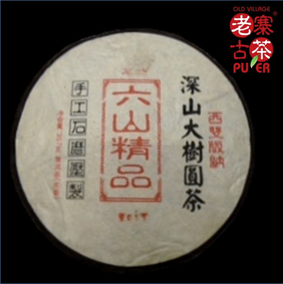 Mt. Gedeng Raw PuEr tea cake, ancient trees, 2009 Spring 革登山 古树普洱生茶 老寨古茶