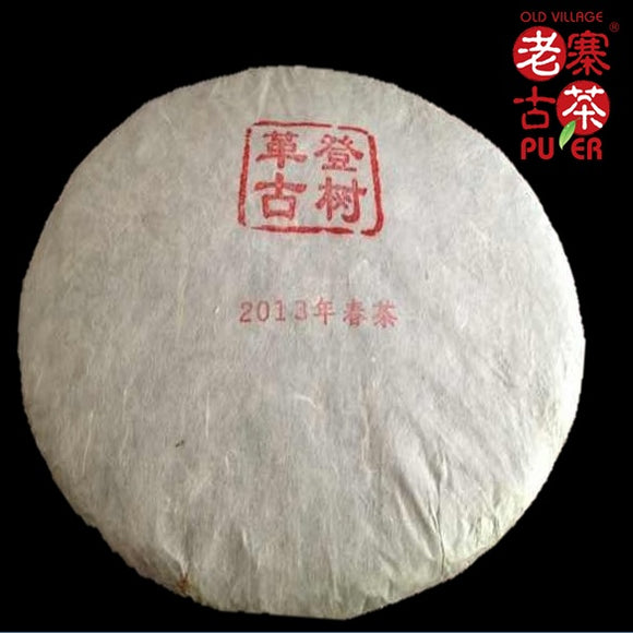 Mt. Gedeng Raw PuEr tea cake, ancient trees, 2013 Spring 革登山 古树普洱生茶 老寨古茶