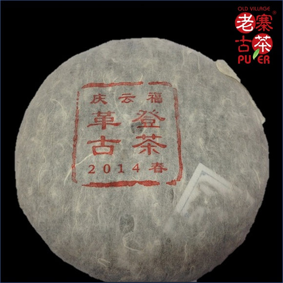 Mt. Gedeng Raw PuEr tea cake, ancient trees, 2014 Spring 革登山 古树普洱生茶 老寨古茶