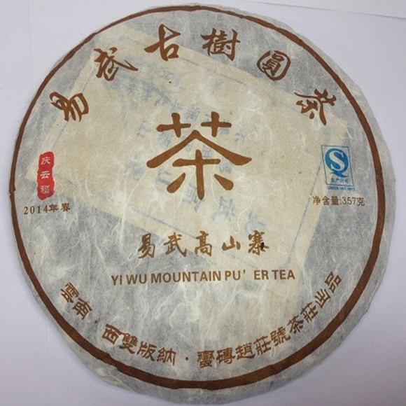 Mt. Yiwu Raw PuEr tea cake, Gaoshan village ancient trees, 2014 Spring 易武山古树普洱生茶,高山寨 老寨古茶
