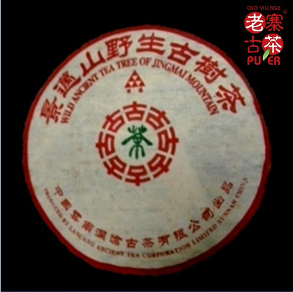 Mt. Jingmai Raw PuEr tea cake, ancient trees, 2001 Spring 景迈山 古树普洱生茶 - Old Village Puer 老寨古茶