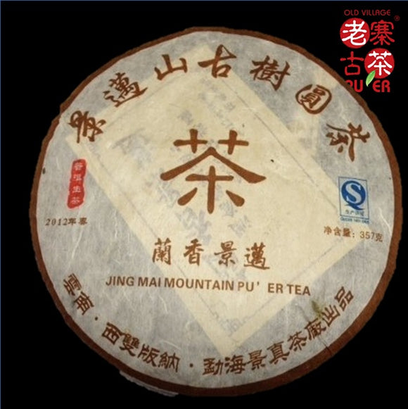 Mt. Jingmai Raw PuEr tea cake, ancient trees, 2012 Spring 景迈山 古树普洱生茶 老寨古茶
